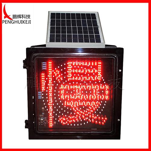 401太阳能黄闪红慢信号灯