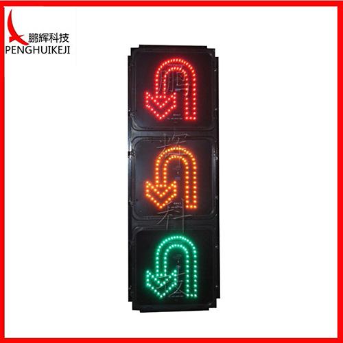 LED调头信号灯