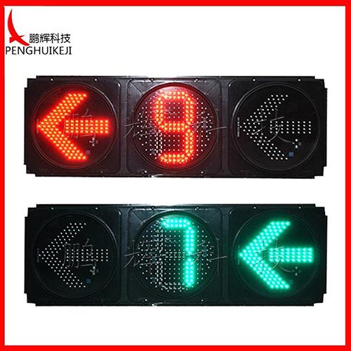 左转箭头含单8倒计时信(xin)号(hao)灯(deng)