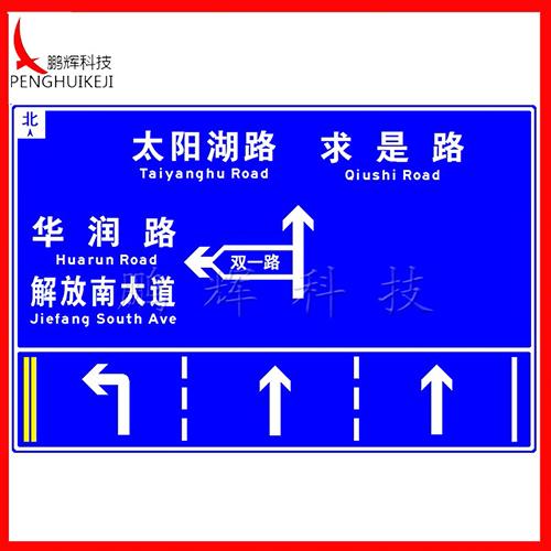 道路指示标志