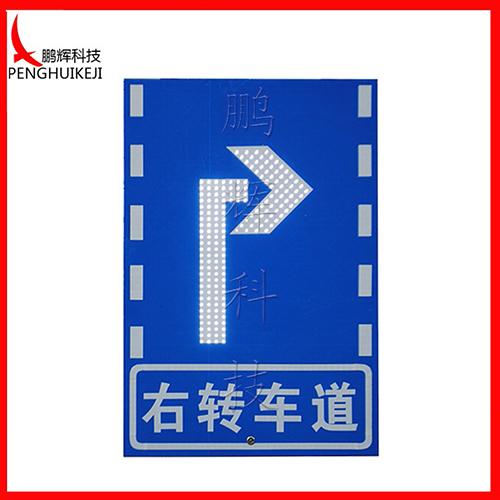 右转车道标志牌