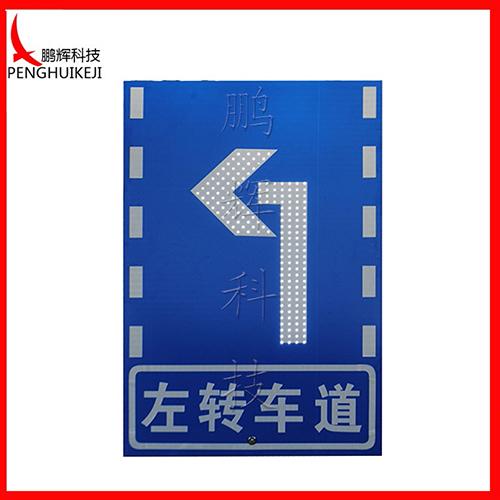 左转车道标志牌