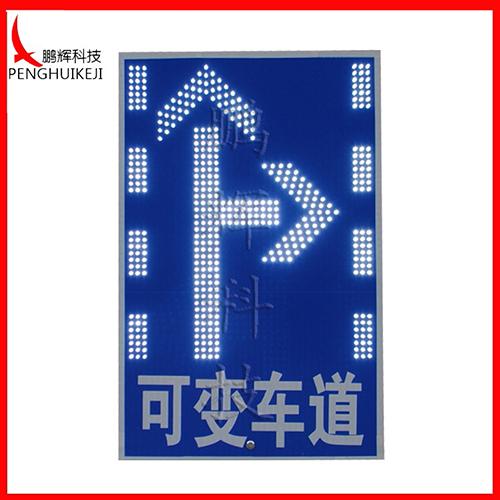 LED直行右转可变车道