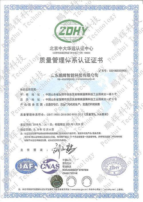 ISO9001:2015认证