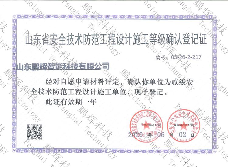 山东省安全技术防范工程设计施工等级确认证书